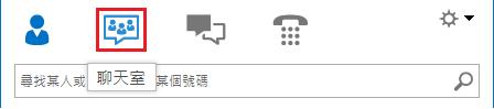 选中了聊天室的 Lync 主窗口视图图标的屏幕截图