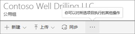 SharePoint Onine 文档库菜单