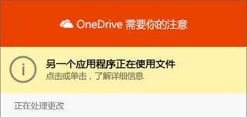 """OneDrive """"正在使用的文件"""" 对话框"""