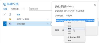 文档标注中的 SharePoint 文档 URL