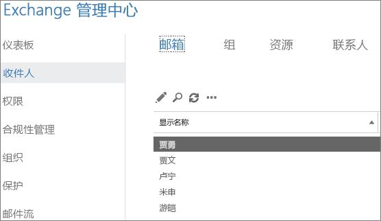 在 Exchange 管理中心中查找邮箱来修复 DSN 5.7.134