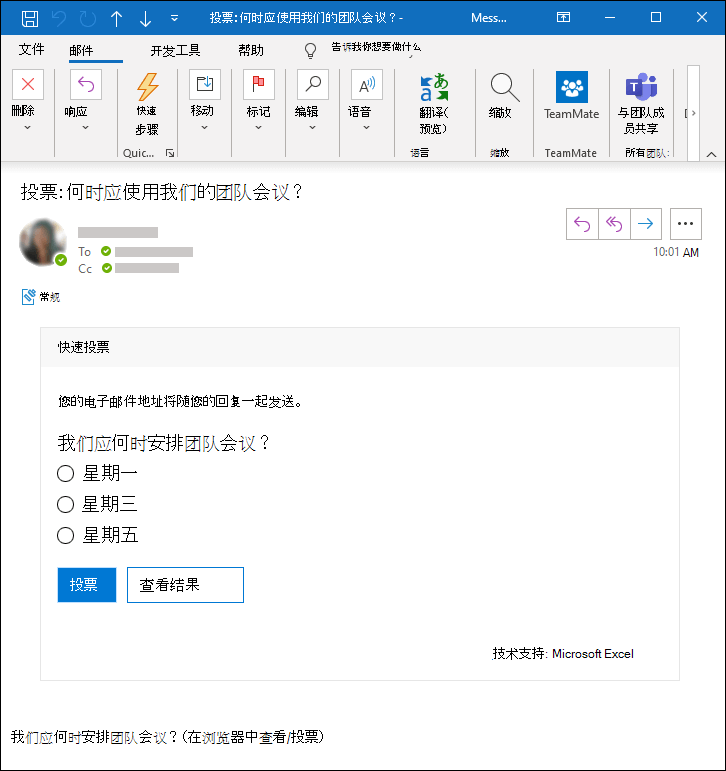 Outlook 电子邮件中的 Microsoft Forms 投票