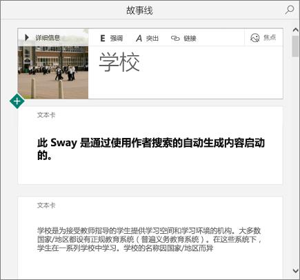 快速启动创建的 Sway 的屏幕截图。