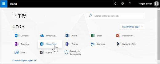 与 SharePoint 所选的 office 365 起始页