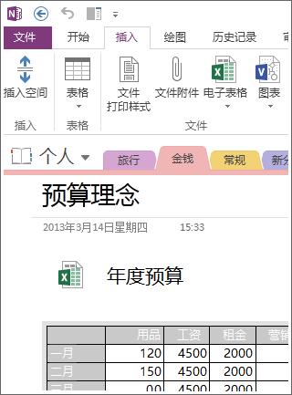 在页面上插入电子表格的图像