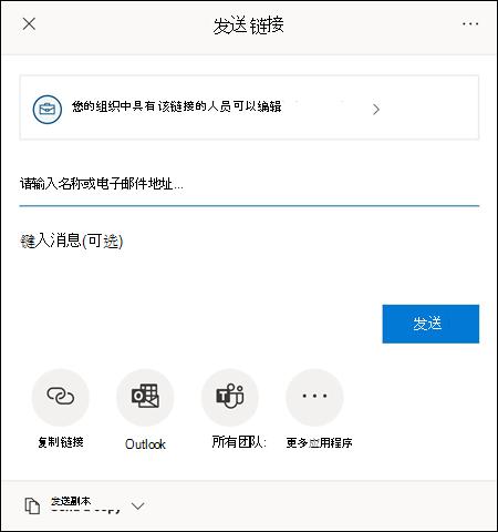 """""""共享""""对话框可帮助用户邀请其他人访问文件。"""