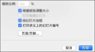 """""""打印""""对话框显示了""""打印讲义上的幻灯片编号""""选项。"""