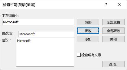 """Publisher 中""""检查拼写""""对话框的屏幕截图"""