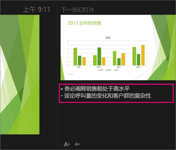 显示 PowerPoint 2016 for Mac 中的演示者视图中的备注