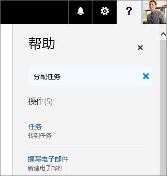 """""""告诉我你要想做什么""""框中显示""""分配任务""""的 Planner 帮助窗格的屏幕截图。"""