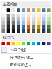 """功能区上的""""页面颜色""""选项"""