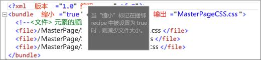 设置为 true 的 minify 标志的屏幕截图