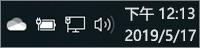 系统任务栏中的 OneDrive 白图标