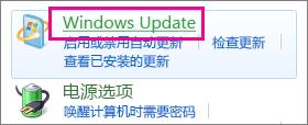 控制面板中的 Windows Update 链接