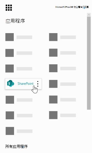 突出显示 SharePoint 应用程序与 Office 365 应用启动器