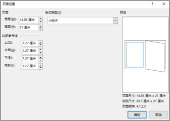 页面设置对话框布局类型