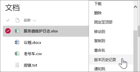 """文档库邮件单击菜单,其中突出显示了""""版本历史记录"""""""