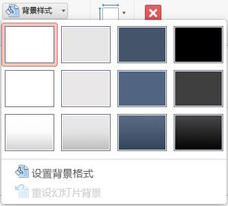 "PowerPoint for Mac 中的""背景样式""菜单"