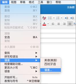 "Outlook 2016 for Mac""编辑"">""语言""菜单"