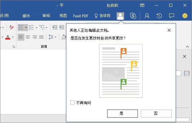 屏幕截图显示其他人正在编辑此文档