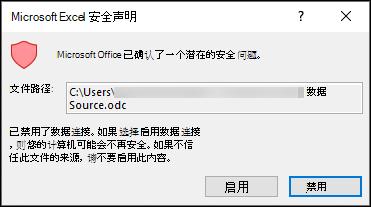 "Microsoft Excel 安全通知-表示 Excel 已确定潜在的安全问题。 如果你信任源文件位置,请选择 ""启用"",如果不是,请禁用。"