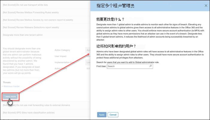 在 Office 365 安全分数工具中的已展开的操作