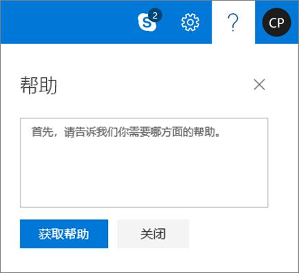 """一个屏幕截图,显示可在其中输入问题相关信息并选择""""获取帮助""""按钮的""""帮助""""对话框。"""