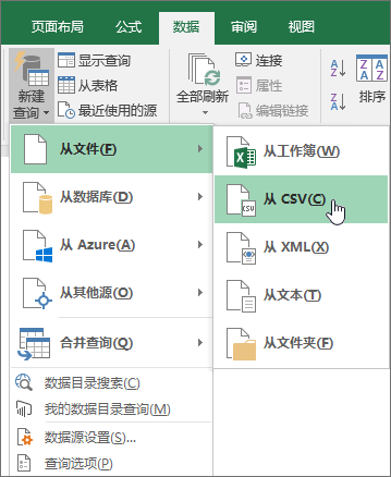 在数据选项卡上,选择新建查询,从文件中,选择,然后选择从 CSV