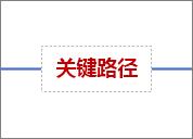 连接线文本框