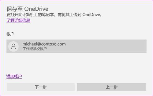 "OneNote 中""保存到 OneDrive""提示的屏幕截图"