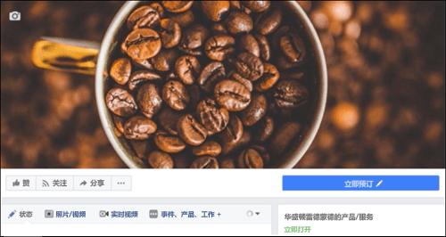 连接到 Facebook 页面后 Microsoft 预订图标。