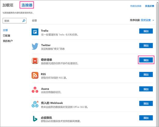 Outlook 2016 中可用已连接服务的屏幕截图