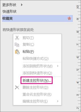 """在""""形状""""窗口中右键单击,在模具列表下方,单击""""新建主控形状""""。"""