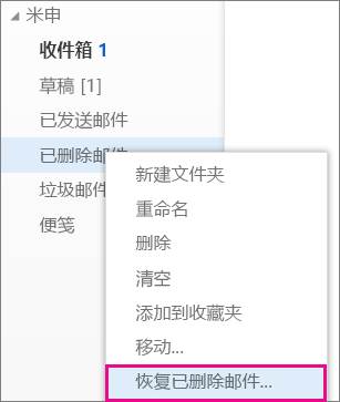 "Outlook Web App 中用于访问""恢复删除的项目""对话框的菜单路径"