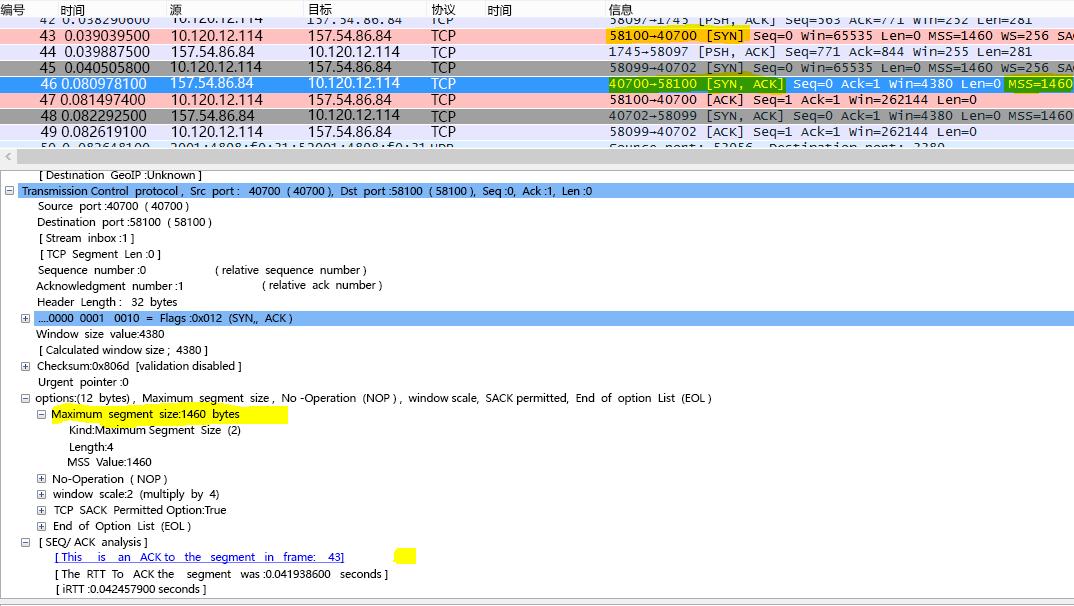 Wireshark 中按 tcp.options.mss 筛选的最大段长度 (MSS) 的跟踪。