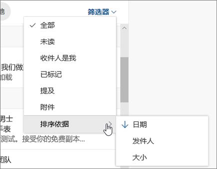 在 Outlook 网页版中筛选电子邮件
