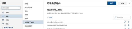 屏幕截图显示在邮件区域设置的垃圾电子邮件窗口。