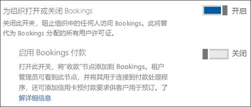 屏幕捕获: 显示服务和加载项页面中的预定管理员控件