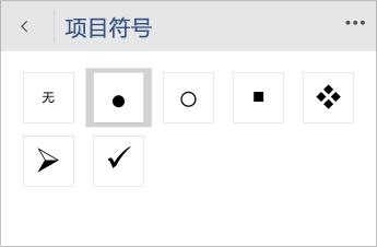"""""""项目符号""""菜单的屏幕截图,图中正在 Word Mobile 中选择项目符号样式。"""