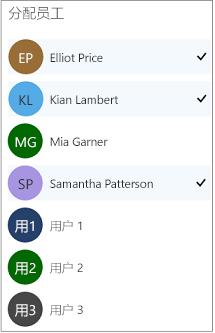 分配给服务的员工的姓名旁边有一个复选标记。