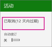 屏幕截图显示禁用了自动续订的订阅