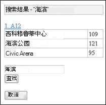 Excel 手机阅读器中的搜索结果