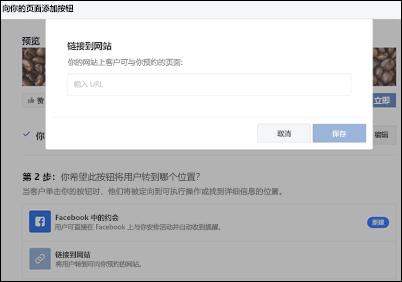 屏幕截图: 粘贴你的预定页面 URL