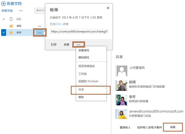 用于获取子文件夹权限页面的命令链