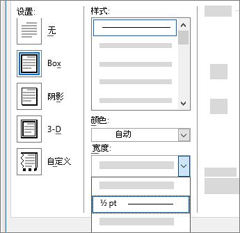 页面边框设置