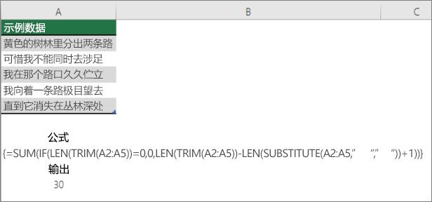 用于统计字数的嵌套公式示例