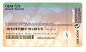 计算机的制造商提供的真品证书和产品密钥