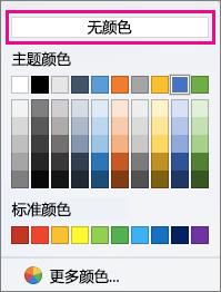 """""""底纹颜色""""选项,突出显示了""""无颜色""""。"""