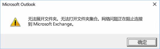 Outlook 2016 错误 - 无法能展开文件夹