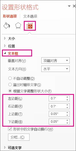 """""""设置形状格式""""窗格上的""""文本框""""选项"""